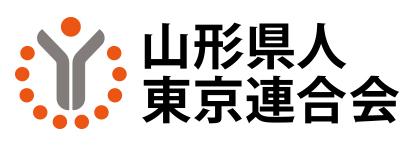 山形県人東京連合会